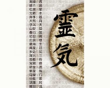 Samolepící tapety Čínské znaky